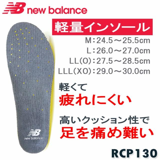 軽量インソール RCP130 newbalanceニューバランス...