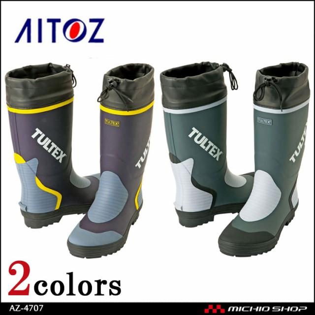 ★安全靴 作業靴 長靴 アイトス AITOZ カラー長靴...