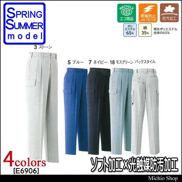 作業服 旭蝶繊維 ツータックカーゴパンツ E6906 ...