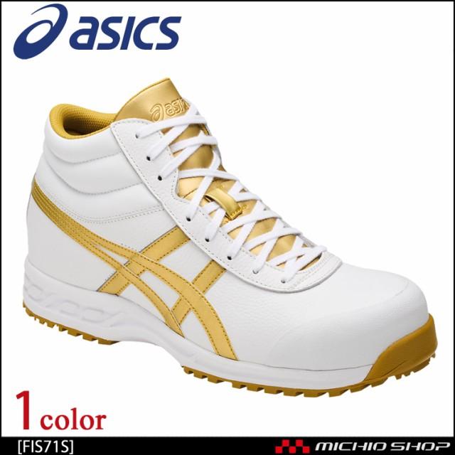 ★安全靴 アシックス asics ウィンジョブFFR71S ...