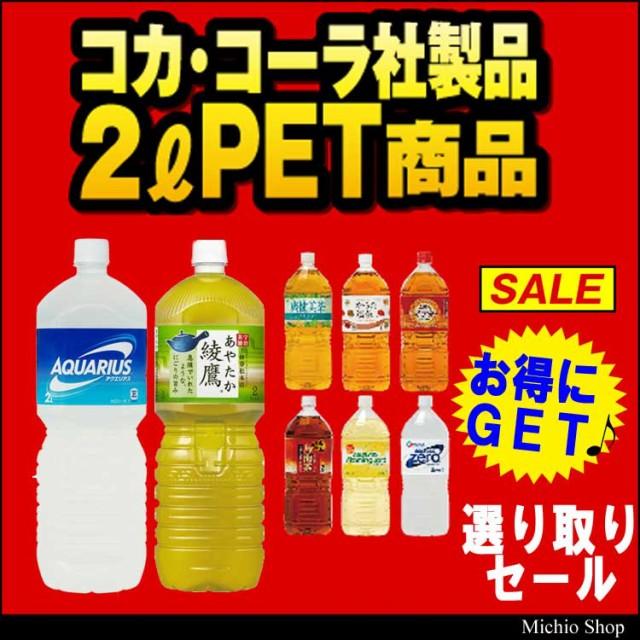 【お買得選り取りセール】2Lペットボトル 6本×2...