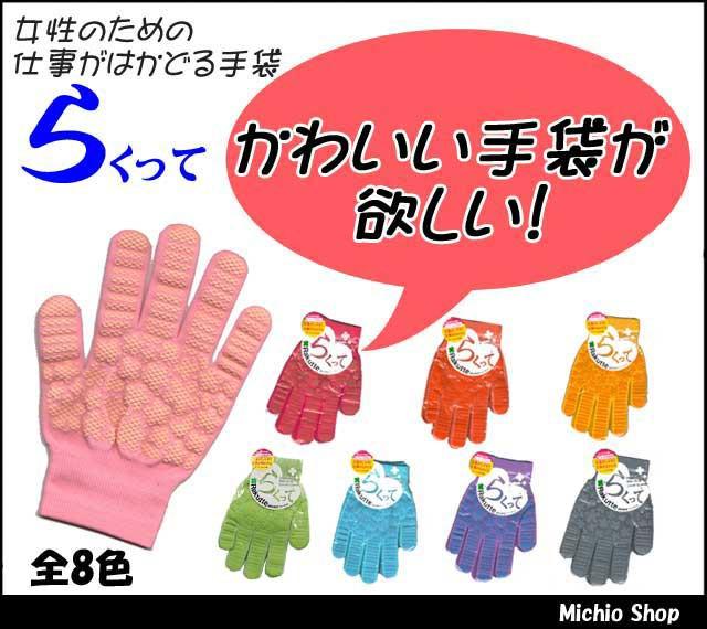 ★[ゆうパケット対応]【作業手袋・軍手】【福徳産...
