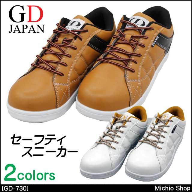 ★安全靴 作業靴 GD JAPANセーフティスニーカー G...