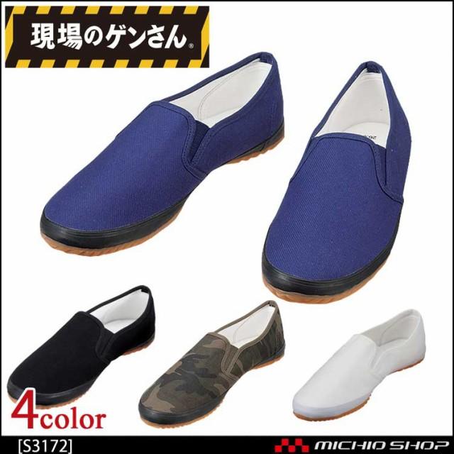 作業靴 現場のゲンさん 室内外兼用シューズ S2177...