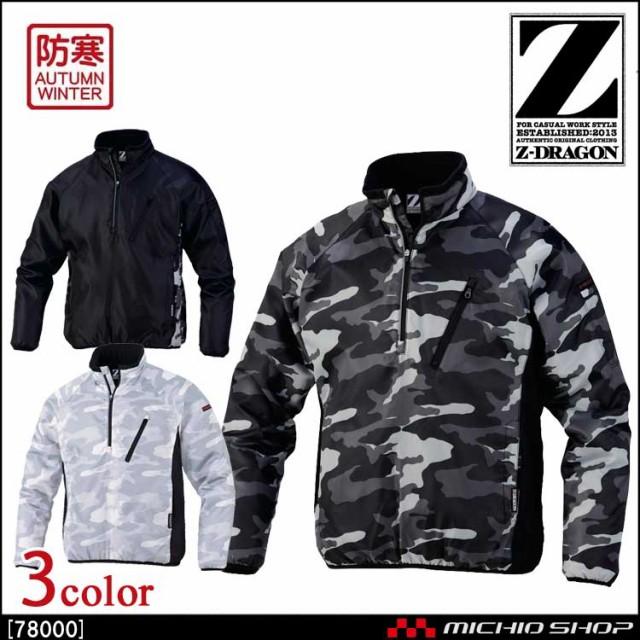 ★防寒作業服 Z-DRAGON ジードラゴン プルオーバ...