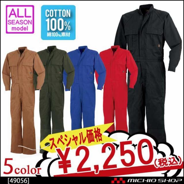★[最安値に挑戦]つなぎ服 96cloth クロダルマ 長...