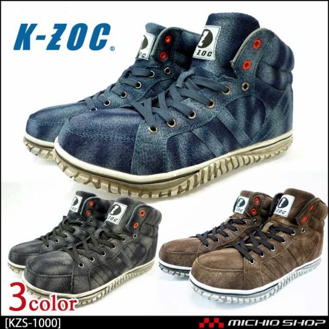 ★安全靴 ケイゾック K-ZOC セーフティスニーカー...