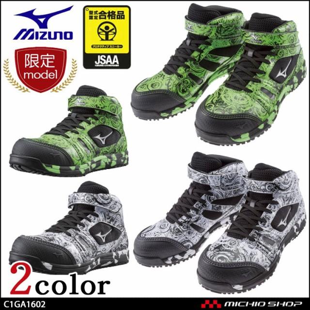 [限定色]安全靴 ミズノ mizuno オールマイティ...