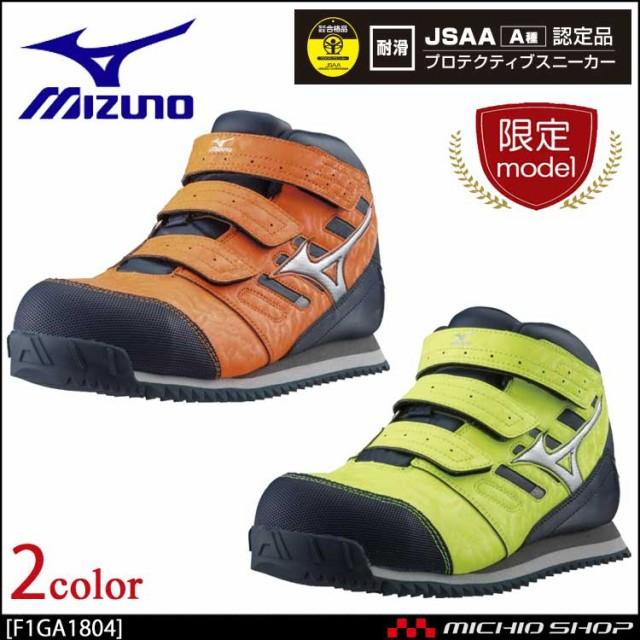 [数量限定]安全靴 ミズノ mizuno プロテクティブ...