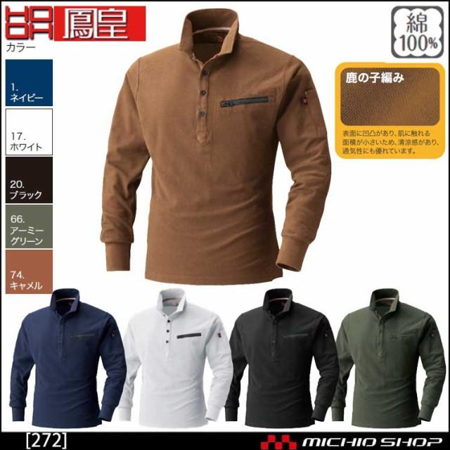 鳳皇 長袖ポロシャツ 272 村上被服 通年作業服