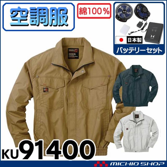 [在庫限り]空調服 SUN-S サンエス 長袖ブルゾン・ファン・バッテリーセット KU91405 作業服