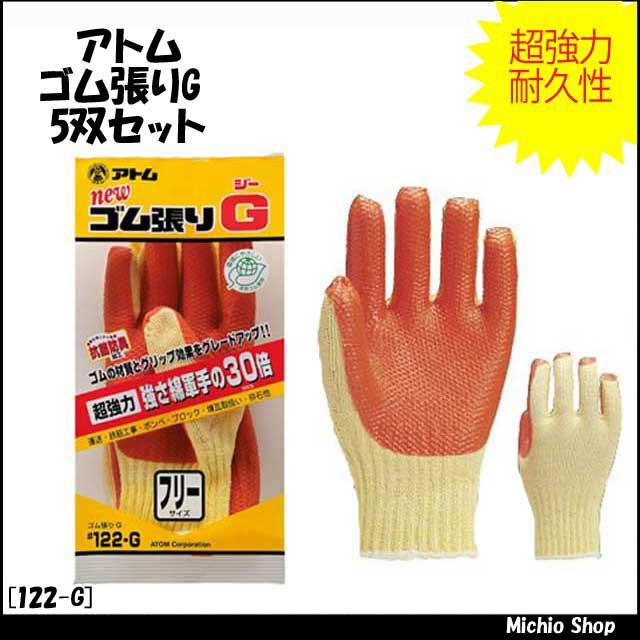 アトム ゴム張りG 122-G 5双セット 作業手袋
