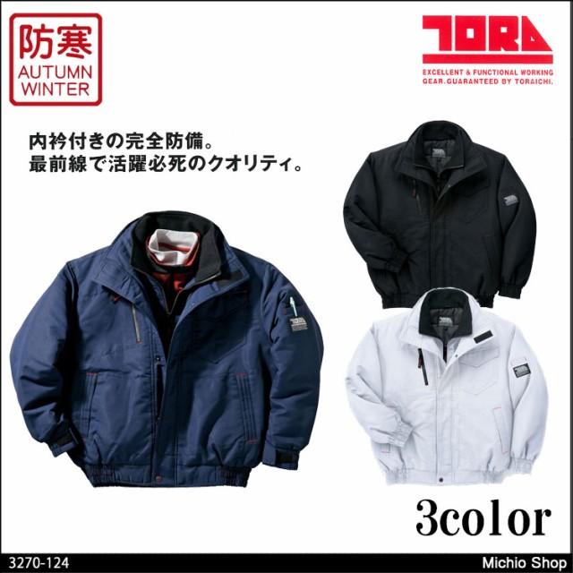 ★作業服 寅壱 トライチ 防寒ブルゾン 3270-124