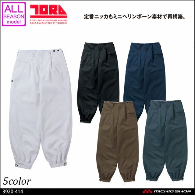 作業服 寅壱 ロングニッカ 3920-414