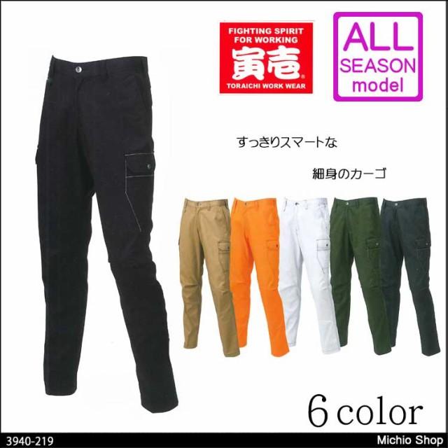 作業服 寅壱 スリムカーゴ 3940-219