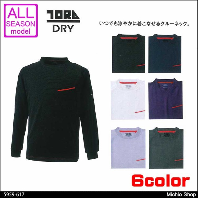 ★作業服 寅壱 クルーネックシャツ 5959-617 大き...