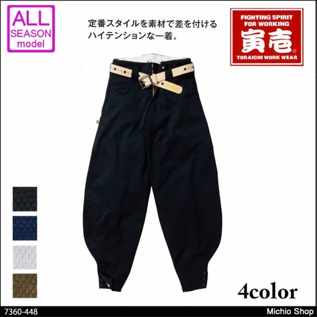 ★作業服 寅壱 トライチ 細身超超ロング八分 7360...