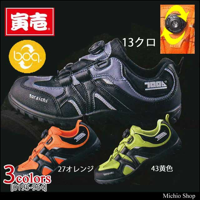 安全靴 寅壱 セーフティーBoaスニーカー 0195-964...