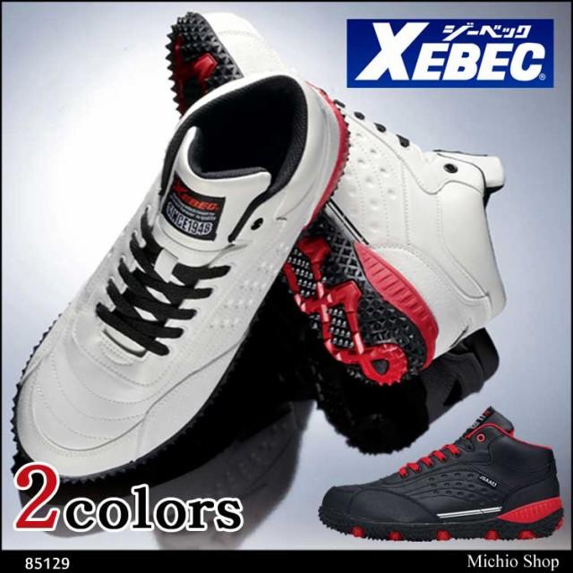安全靴 XEBEC ジーベック セフティシューズ 85129...