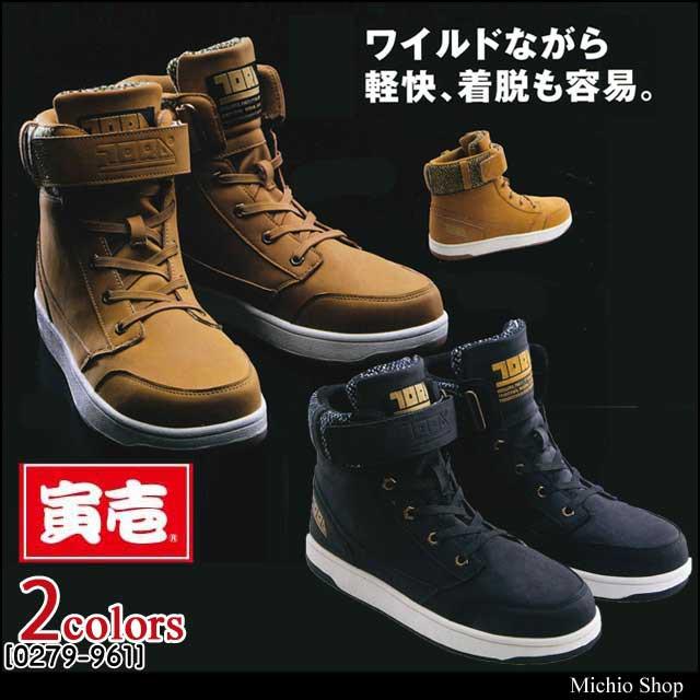 ★安全靴 寅壱 寅壱ワークブーツ 0279-961