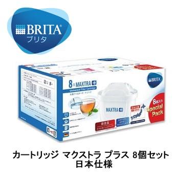 【送料無料】ブリタ カートリッジ マクストラ プ...