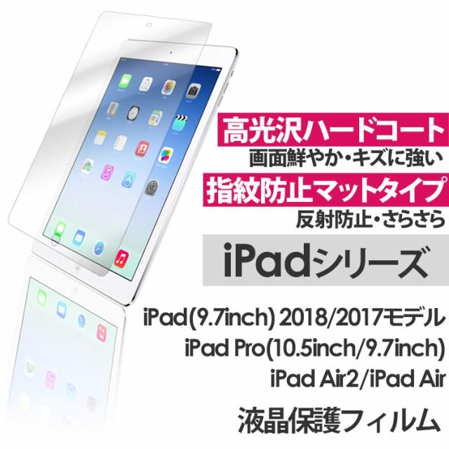 iPad 9.7inch 2018/2017モデル iPad Pro 10.5inch...
