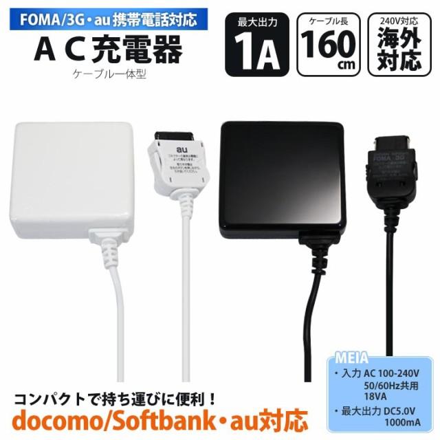 送料無料 携帯電話用 AC充電器 1A docomo FOMA/s...