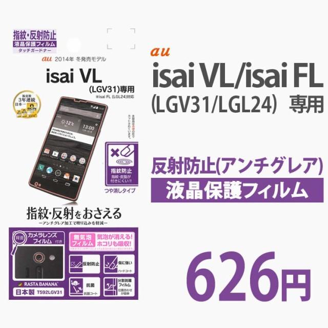 送料無料 isai VL/isai FL LGV31/LGL24 タッチガ...