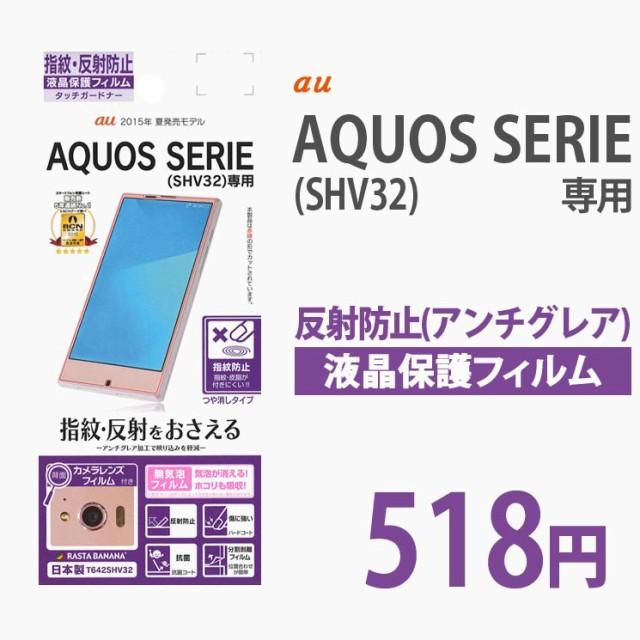 送料無料 au AQUOS SERIE SHV32 タッチガードナー...