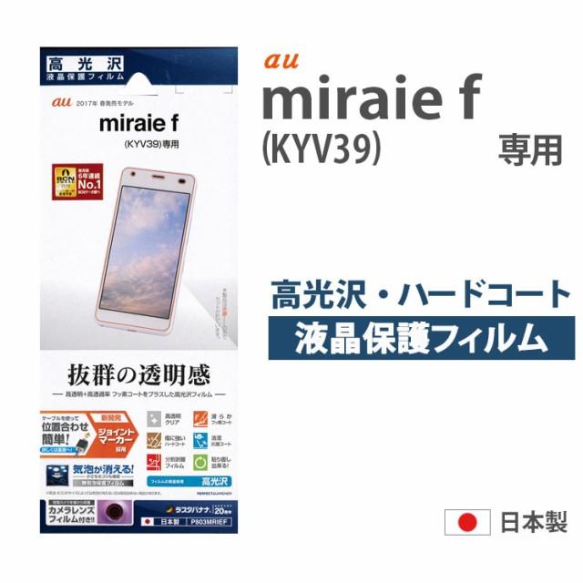 送料無料 au miraie f KYV39 液晶保護 フィルム ...
