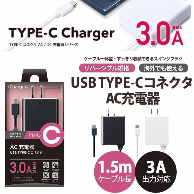 送料無料 USB Type-C搭載スマートフォン専用 AC ...