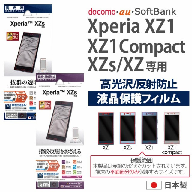 Xperia XZ1 XZ1Compact XZs XZ  液晶保護 フィル...