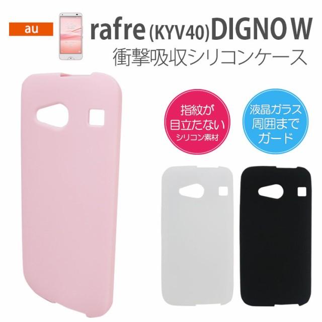 送料無料 au UQmobile rafre KYV40 DIGNO W 衝撃...