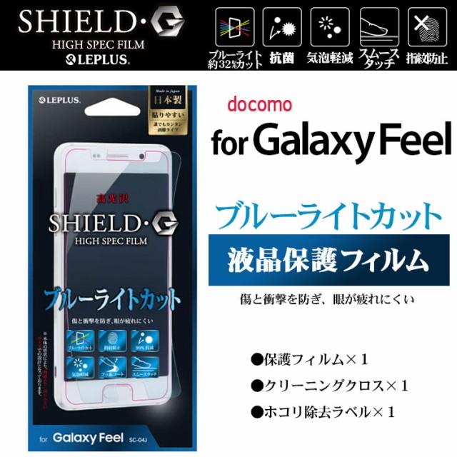 送料無料 Galaxy Feel(SC-04J) 液晶保護フィルム ...