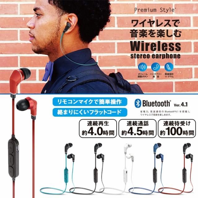 送料無料 ワイヤレス Bluetooth ステレオ イヤホ...