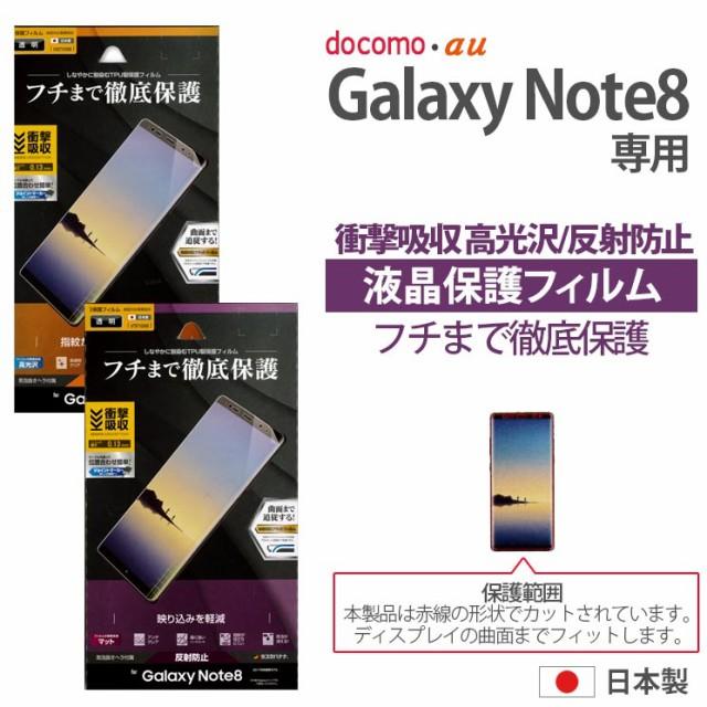 Galaxy note8 全面 液晶保護フィルム 光沢防指紋 ...