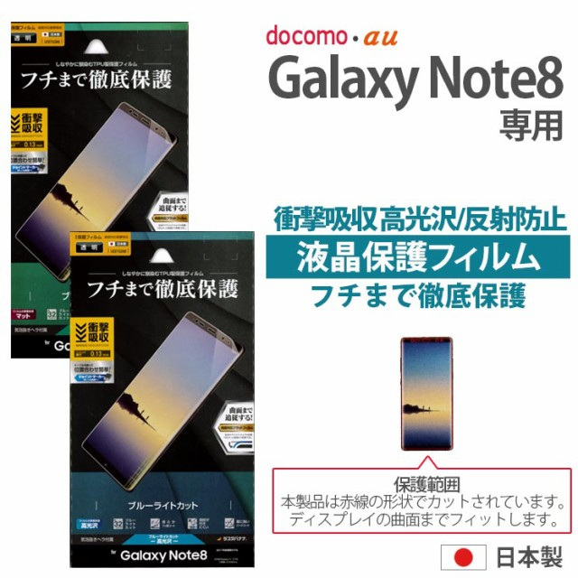 Galaxy note8 全面 液晶保護フィルム ブルーライ...