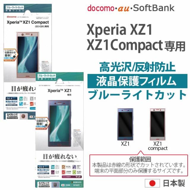 Xperia XZ1 XZ1 Compact 液晶保護 フィルム ブル...