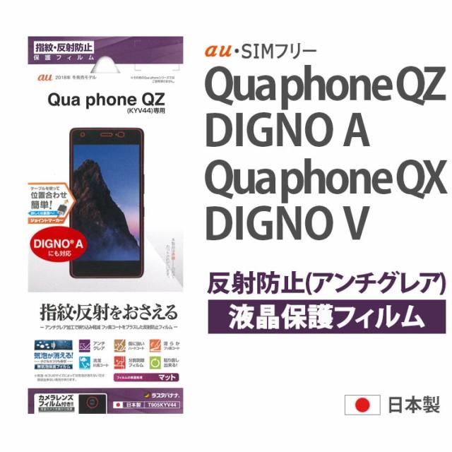 Qua phone QZ QX DIGNO A V 液晶保護 フィルム 指...
