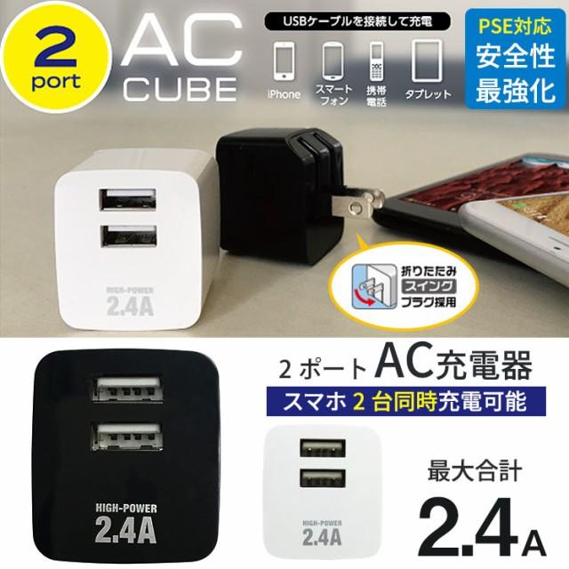 ACアダプター 2.4A USBポート iPhone スマートフ...
