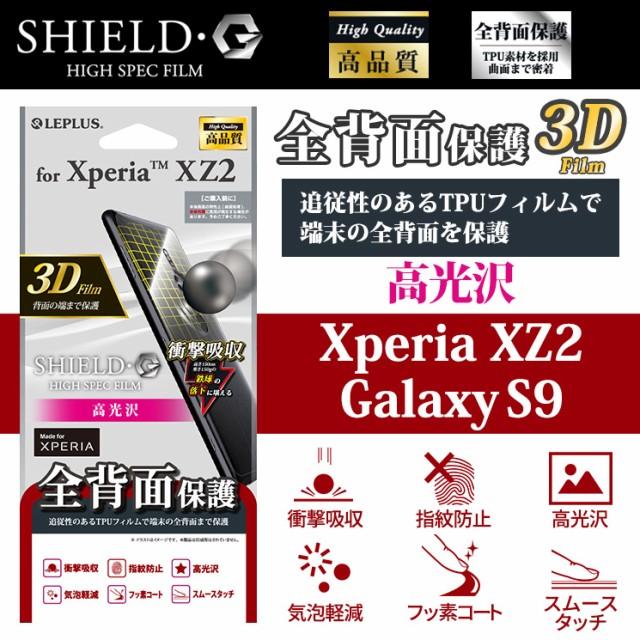 Xperia XZ2 Galaxy S9 全面保護 背面保護フィルム...