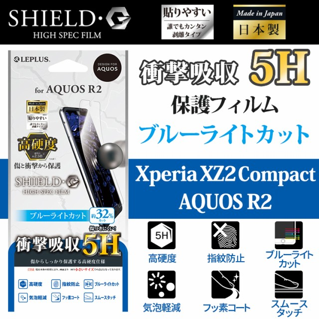 Xperia XZ2 Compact AQUOS R2 液晶保護フィルム ...