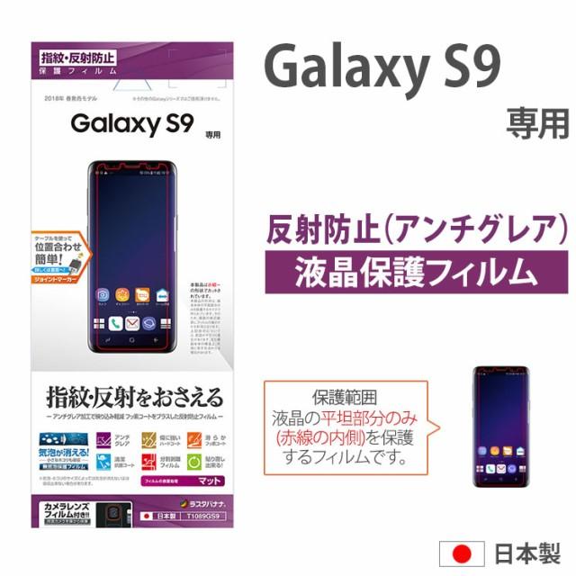 Galaxy S9 液晶保護フィルム 反射防止 指紋防止 ...