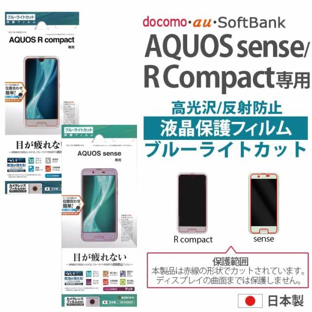 AQUOS R Compact sense 液晶保護 フィルム ブルー...