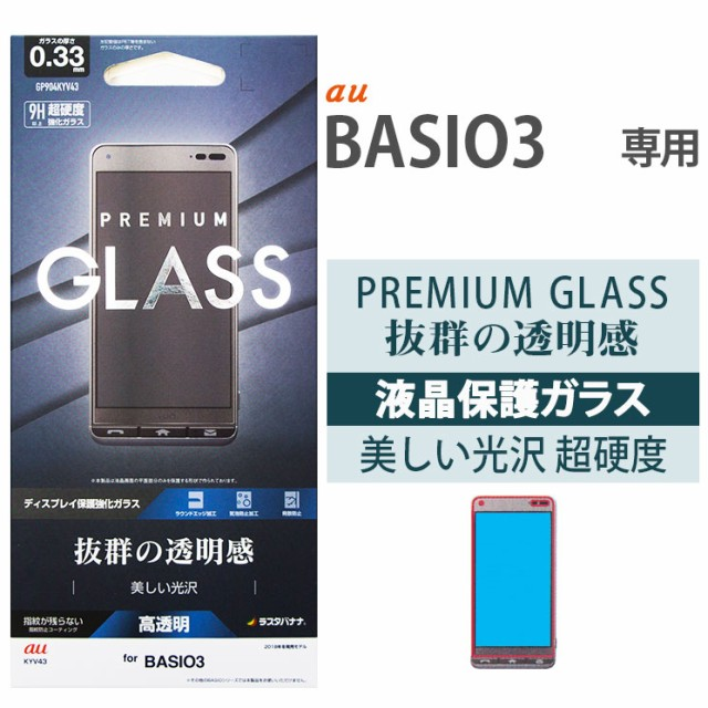 BASIO3 KYV43 液晶保護 ガラス フィルム 高光沢 ...