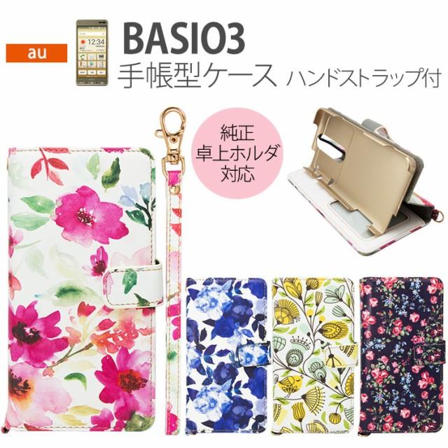 BASIO3 KYV43 手帳型 ケース 純正卓上ホルダ対応 ...