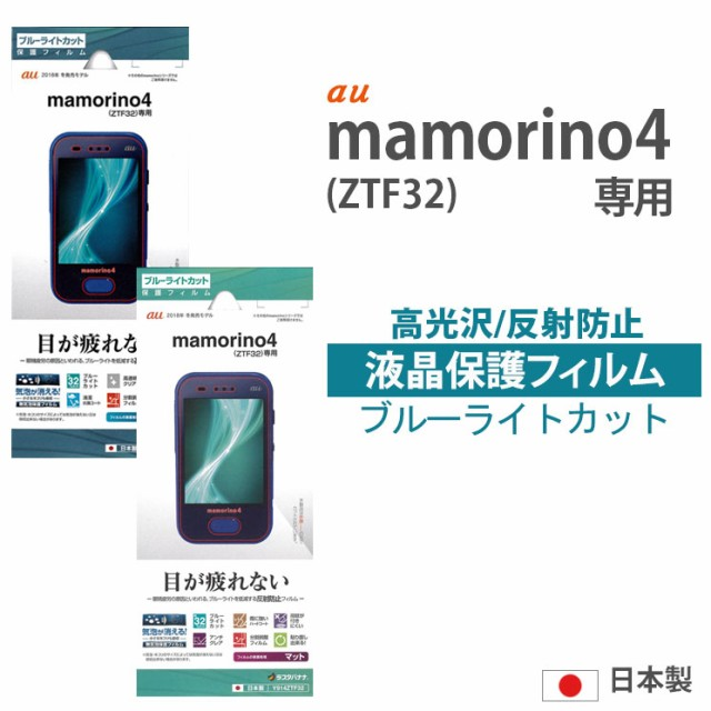 mamorino4 ZTF32 液晶保護 フィルム ブルーライト...