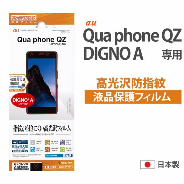 Qua phone QZ KYV44 DIGNO A 液晶保護 フィルム ...
