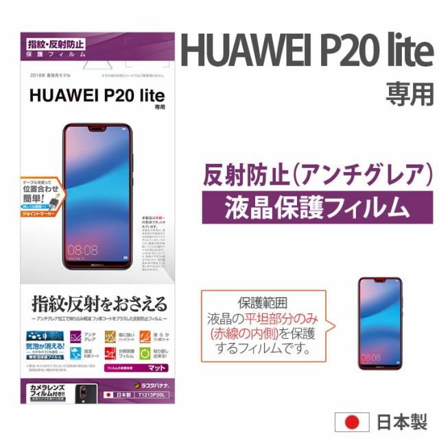 HUAWEI P20 lite 液晶保護フィルム 反射防止 指紋...