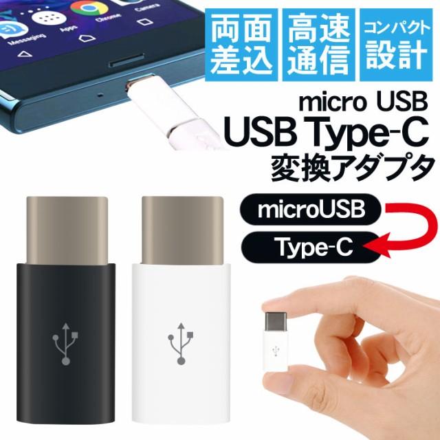 送料無料 Type-C microUSB 変換アダプタ USB Type...